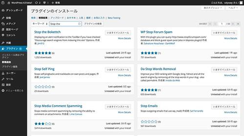 WordPress 4.0 beta1 でプラグインを検索