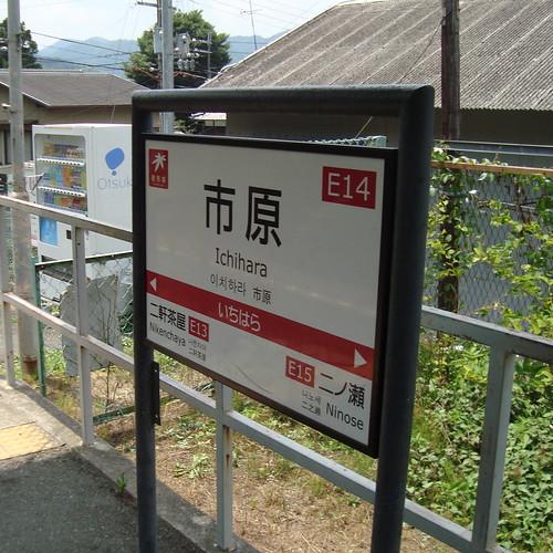 2014/07 叡山電車 市原駅 #01