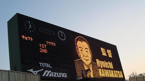 2014/07 J2第23節 京都vs福岡 #08