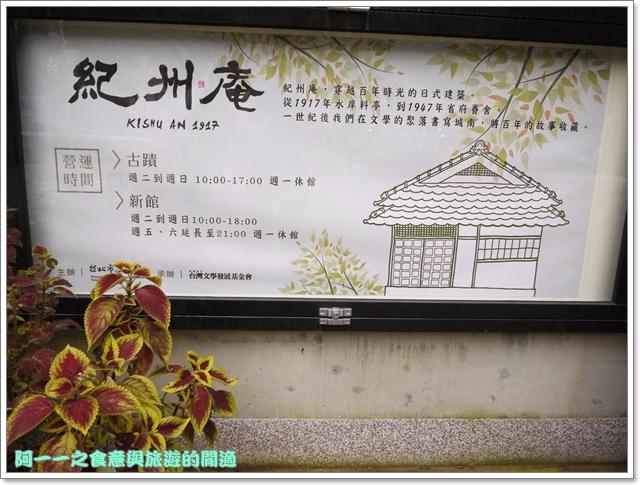 台北古亭站景點古蹟紀州庵文學森林image099