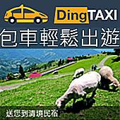 台灣各地旅遊包車