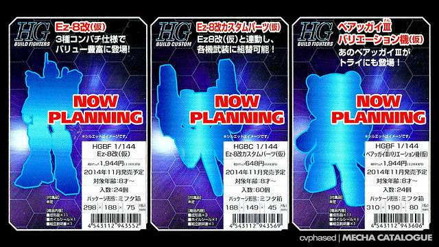 Upcoming HGBF & HGBC Releases