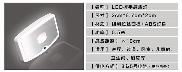 感應燈規格