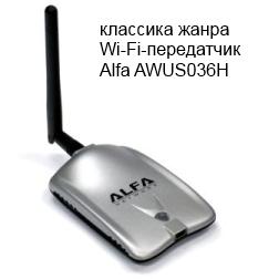 Увеличить мощность WiFi