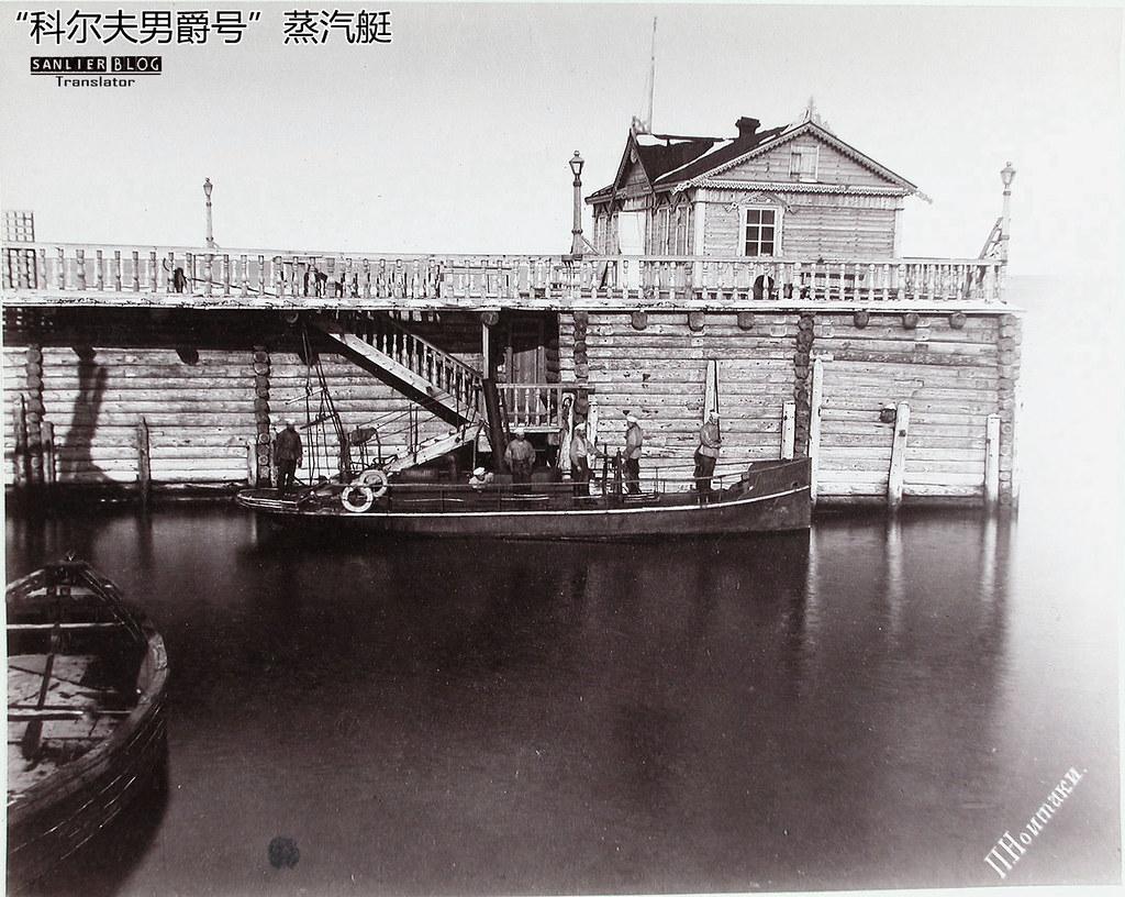 1891年萨哈林岛04
