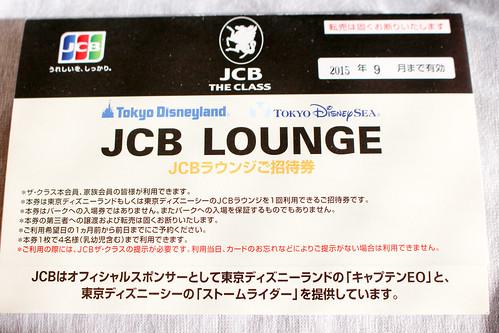 The Classの特典 JCBラウンジ招待券