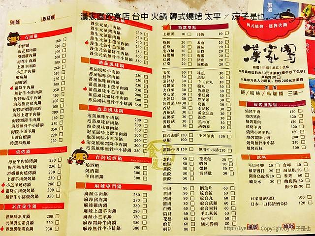 漢家園飲食店 台中 火鍋 韓式燒烤 太平 21