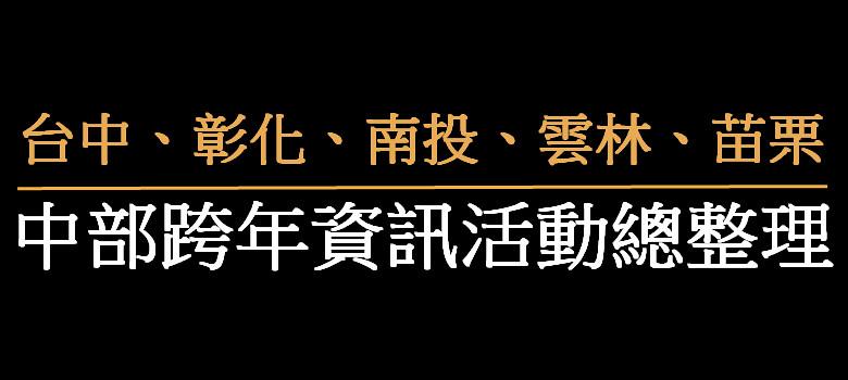 台中彰化雲林苗栗跨年活動資訊