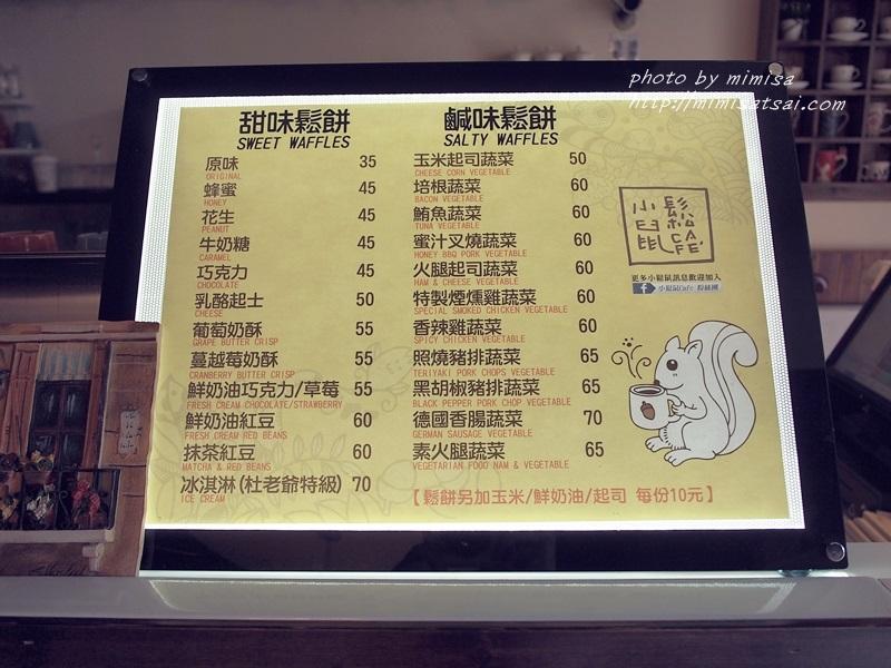 竹北 小松鼠咖啡 (23)