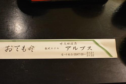 20140524_190932