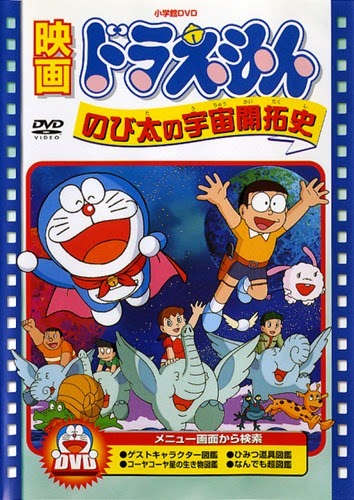 Doraemon Movie 02: Nobita&#39s Space Story - Doraemon Movie 2 | Doraemon: Nobita no Uchuu Kaitakushi