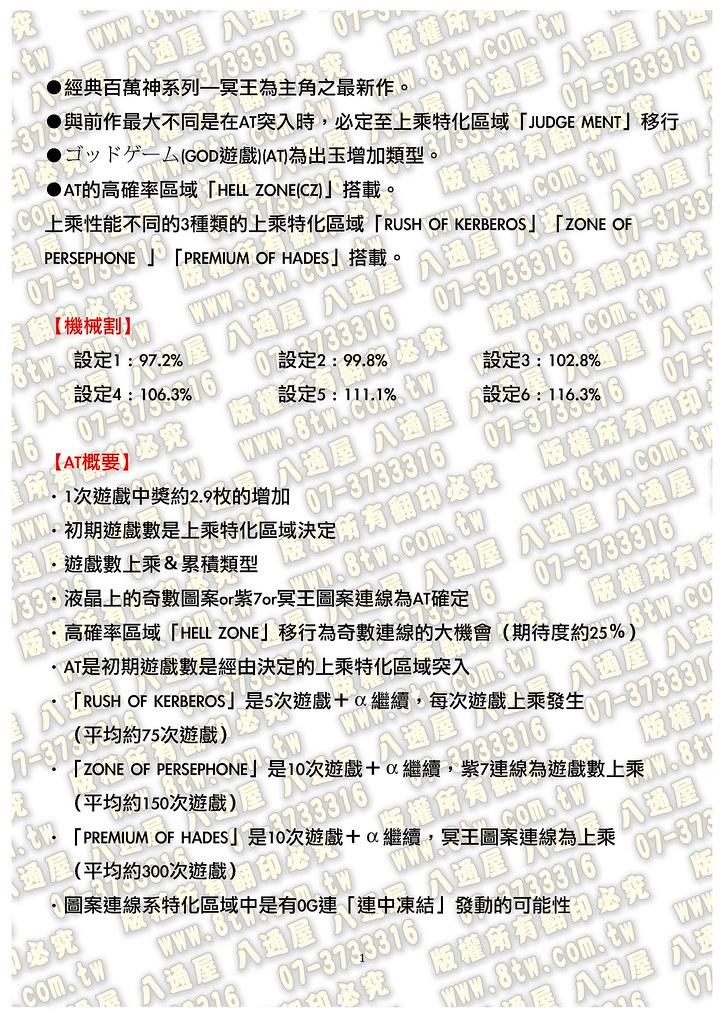S0197死神冥王-奪取 宙斯Ver. 中文版攻略_Page_02