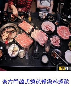 东大门韩式料理