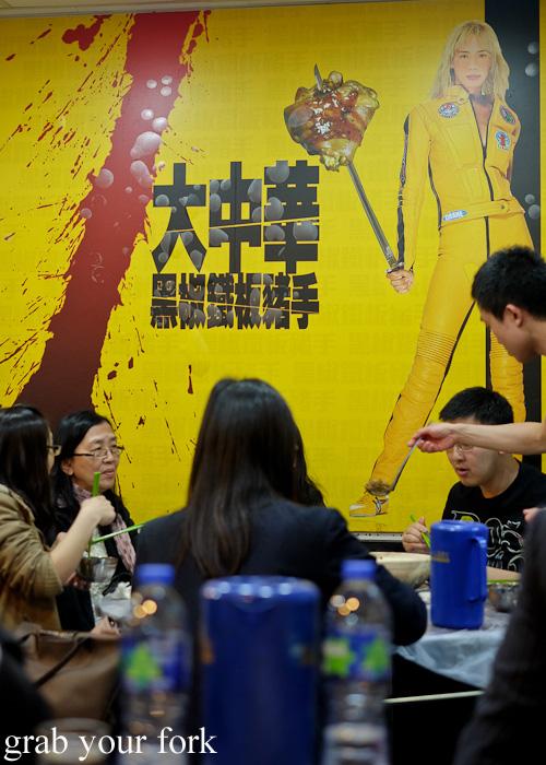 Dining room poster at Tai Chung Wah, Cheung Sha Wan, Hong Kong