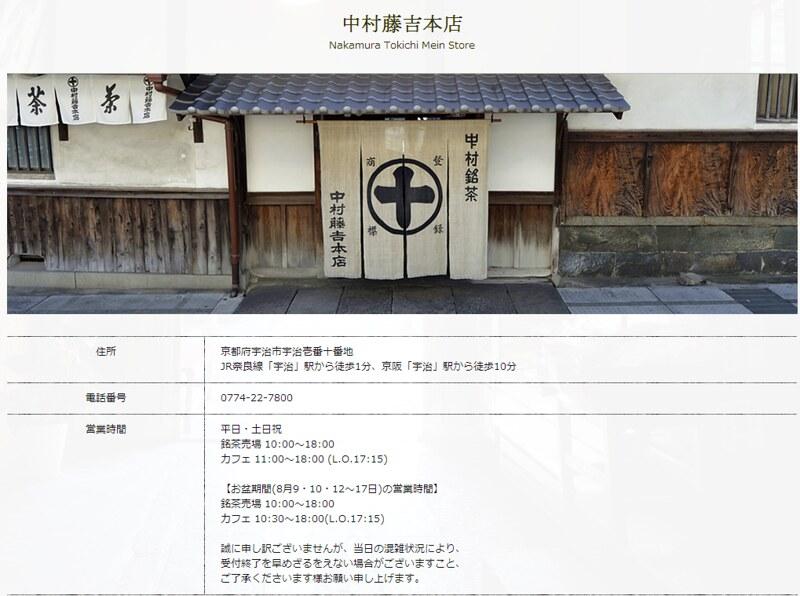 中村藤吉本店 - 店舗紹介 - 中村藤吉本店