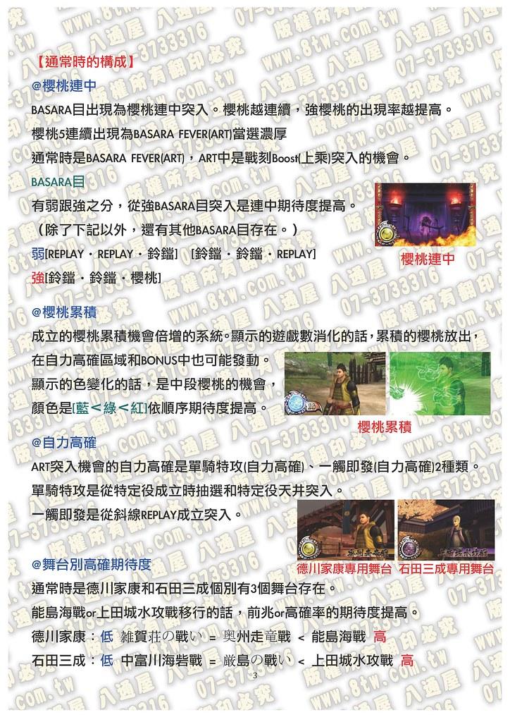 S0228戰國BASARA3 中文版攻略_Page_04