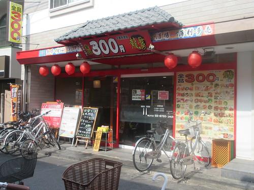 龍厨房2号店(江古田)