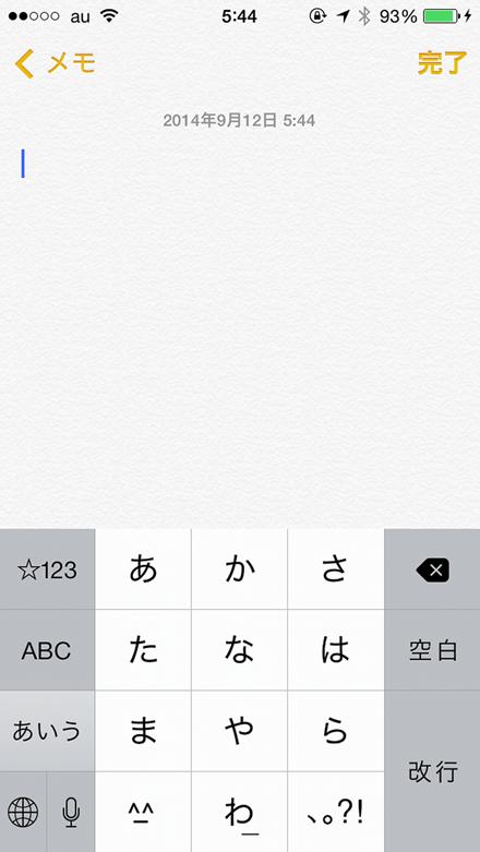 iPhone6 Plus大きなキーボード
