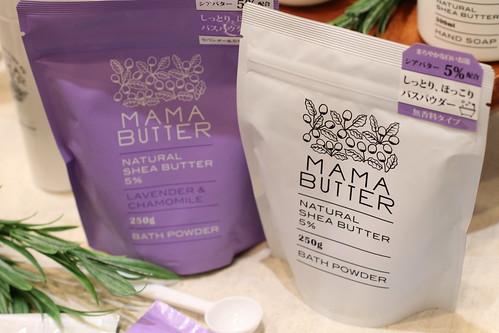 ママバターのバスパウダー(入浴剤)