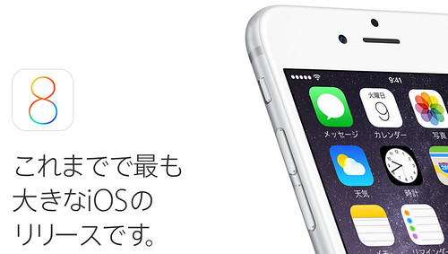 Apple - iOS 8 2014-09