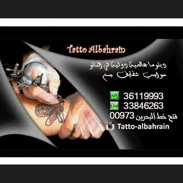 @Tatto_albahrain  مد
