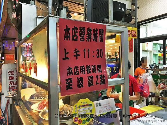 台中呂記岡山羊肉爐 公益路餐廳 5