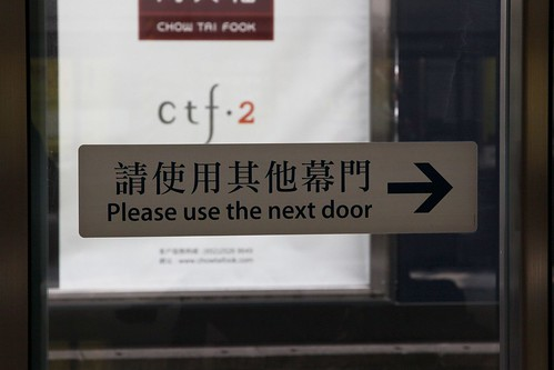 'Please use next door' message on the platform screen doors at Kam Sheung Road station