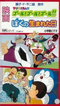 The Doraemons: Goal! Goal! Goal!! - The Doraemons: Goal! Goal! Goal!!