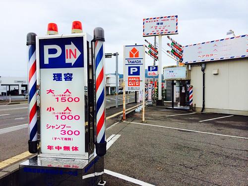 1500円床屋