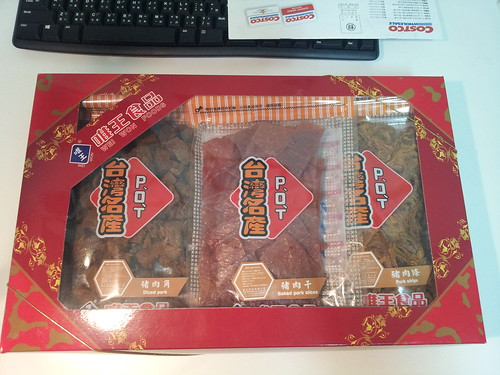 高雄唯王食品伴手禮-肉品禮盒 (31)