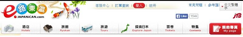 日本旅館、飯店、酒店 - e路東瀛   JAPANiCAN.com