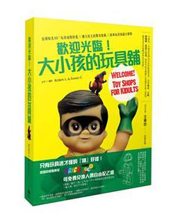 「歡迎光臨!大小孩的玩具舖」好康贈書活動!