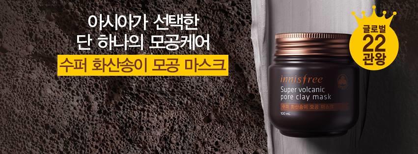【韓國美妝試用】innisfree 超級火山泥面膜 @GINA環球旅行生活|不會韓文也可以去韓國 🇹🇼