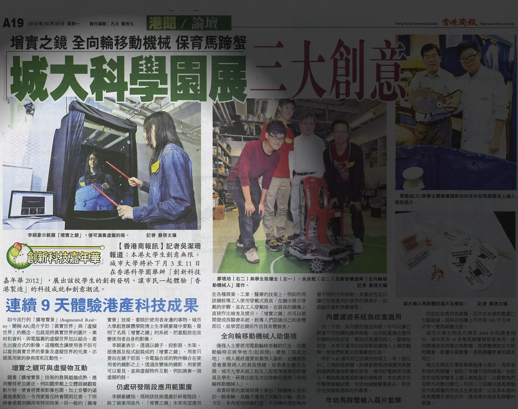 Augmented Mirror - Air Drum reported by HK Commercial Daily (香港商報)
