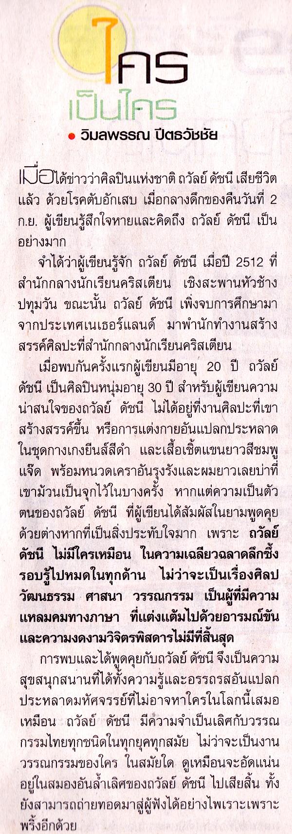 Thaipost9