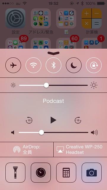 iOS7コントロールセンター