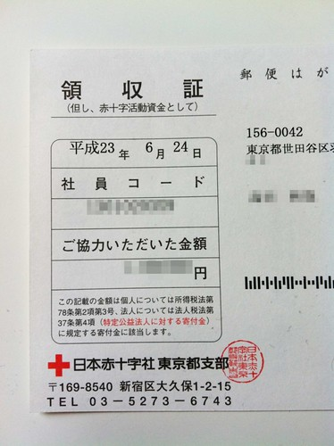 赤十字社員コード