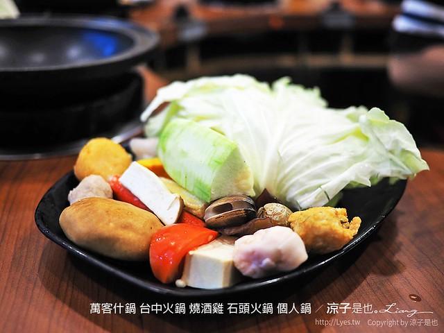 萬客什鍋 台中火鍋 燒酒雞 石頭火鍋 個人鍋 4