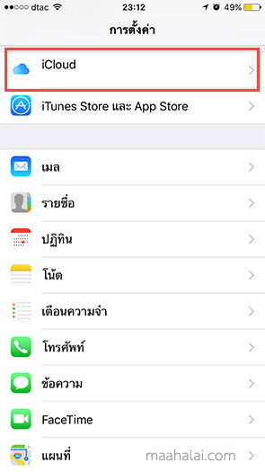 iPhone Auto upload iCloud