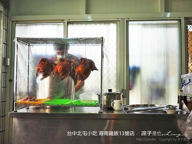 台中北屯小吃 海南雞飯13號店 15