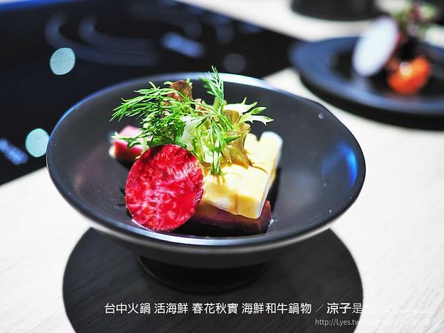 台中火鍋 活海鮮 春花秋實 海鮮和牛鍋物 33