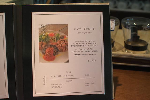 真夏の川越散歩 Lightning Cafe 2014年8月2日