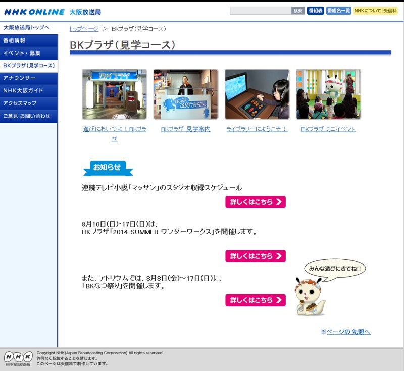 NHK 大阪放送局 | BKプラザ(見学コース)