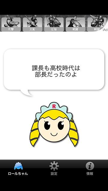 ロールちゃん-部長