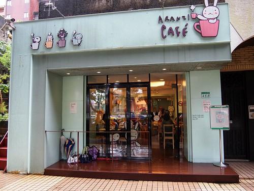 台北東區-阿朗基咖啡 (10)