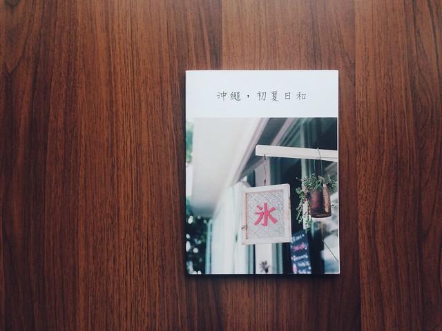 201407-沖繩相片書01