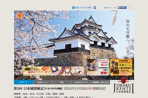 城の検定「日本城郭検定」公式ページ 公式サイト_20140812