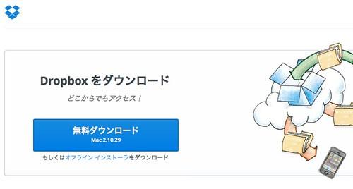 Mac に Dropbox をインストール