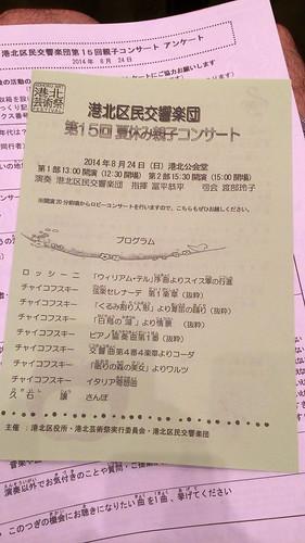 港北区民交響楽団 夏休み親子コンサート プログラム