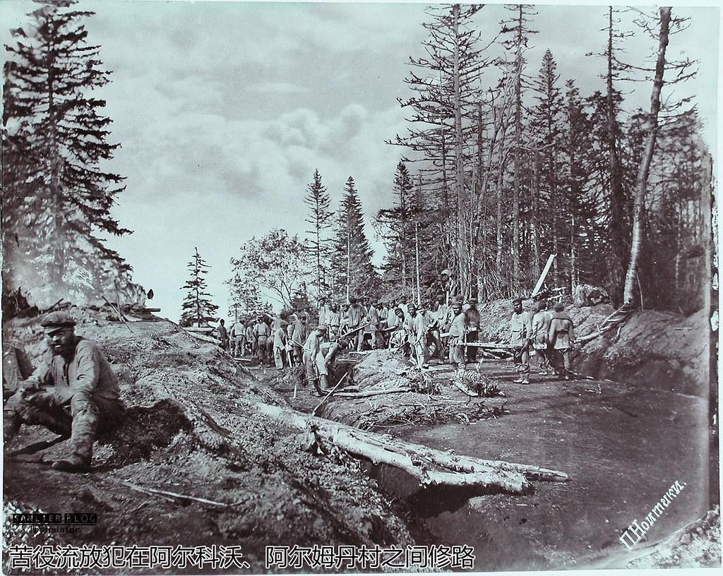 1891年萨哈林岛14